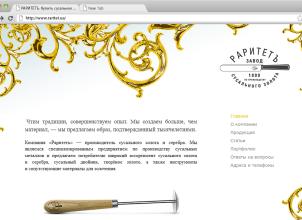 Раритетъ сусальное золото, позолота