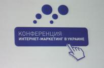Интернет маркетинг в Украине - 2013