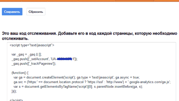 google analytics установка на smarty